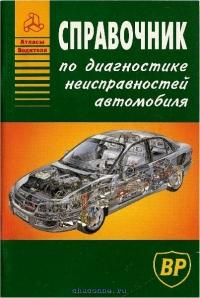 Справочник по диагностике неисправностей автомобиля